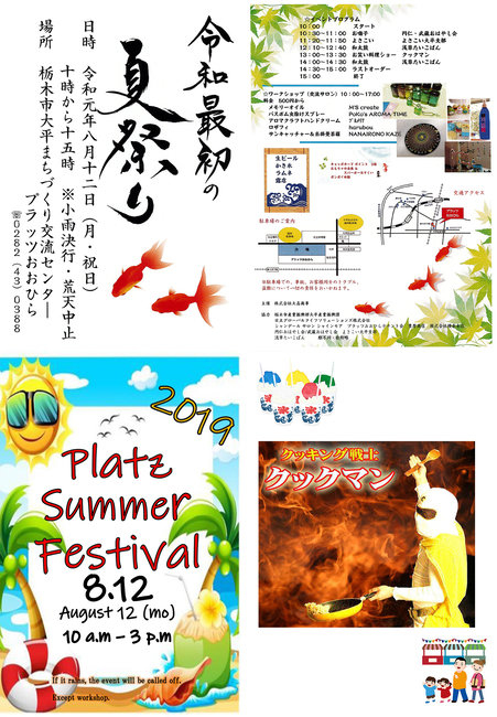 「令和最初の夏祭り」2019プラッツ 夏祭り開催のお知らせ 8/12(祝月)